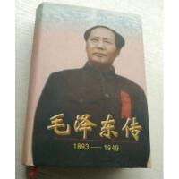 【正版二手书9成新左右】毛传(1893-1949 金冲及,中共中央文献研究室 中央文献出版社