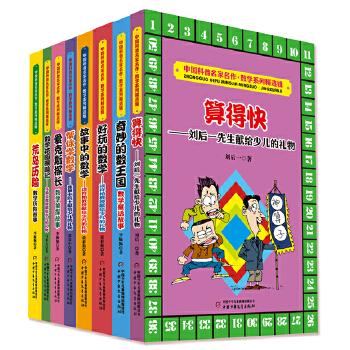 中国科普名家名作·数学系列精选辑(全8册) 专门为小学生精选。科普名家为中国孩子烹制的数学盛宴。您的孩子只有爱的泪水是不够的,也需要理性思维!