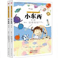 桥梁书・阅读123系列:小东西:(全2册)