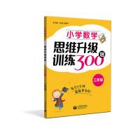 小学数学思维升级训练300题(三年级)