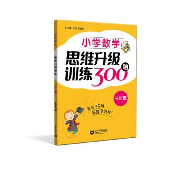 小学数学思维升级训练300题(三年级) 本套书每套专题均采用例题+练习的形式,学生掌握了例题的方法和技巧,再去解答同类试题,就能加深对内容的理解,且每套题的难度都在逐渐抬升,避免了很多教辅书中出现头重脚轻、编排混乱的问题。