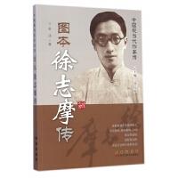 图本徐志摩传/中国现当代作家传