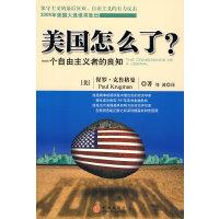 【正版二手书9成新左右】美国怎么了:一个自由主义者的良知 (美)保罗・克鲁格曼译者:刘波 中信出版社