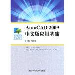AutoCAD2009中文版应用基础,程荣庭,中国科学技术大学出版社,9787312029684