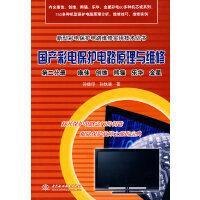 国产彩电保护电路原理与维修 第二分册 康佳 创维 熊猫 乐华 金星 (新型彩电保护电路维修实用技术丛书)