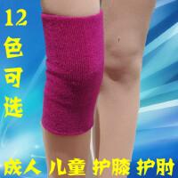 加厚膝盖秋冬保暖护膝护肘成人男女儿童夏天毛巾运动舞蹈跑步跪地