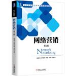 网络营销 第2版,杨路明 等 著,机械工业出版社,9787111555759