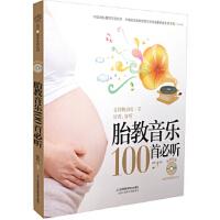 胎教音乐100首必听(含光盘)(汉竹)(音符跳动每一页好看,好听),汉竹著,江苏科学技术出版社,97875345851