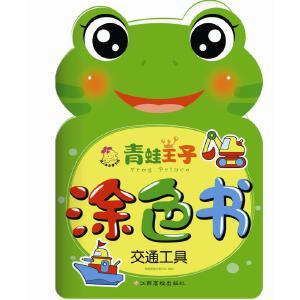 青蛙王子涂色书. 交通工具