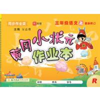 2019年秋季 黄冈小状元・作业本 三年级语文(上)R人教版