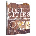 萤火虫丛书:失落的古城