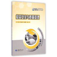 食品安全与质量管理(高职高专生物技术类专业系列规划教材)
