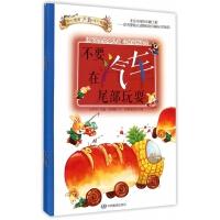 公共场所安全(共4册)/儿童安全绘本丛书儿童少儿科普读物 假期读本 科学科普知识