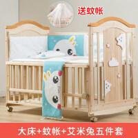 婴儿床实木拼接大床bb宝宝床新生儿多功能可折叠摇篮床儿童床 +艾米兔