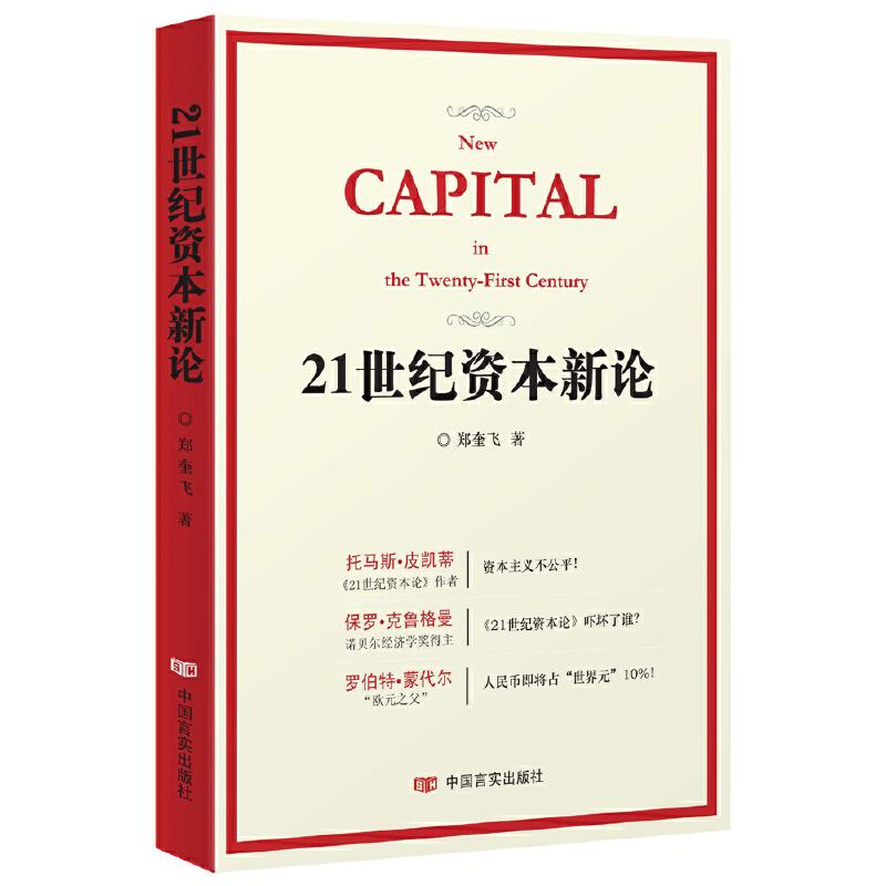 21世纪资本新论:预见未来经济