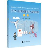 《中华人民共和国出境入境管理法》绘本