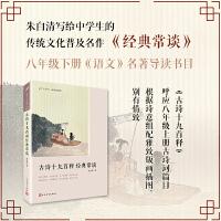 古诗十九首释 经典常谈(恋上古诗词:版画插图版)