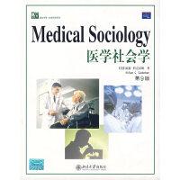 医学社会学――培文书系社会科学系列
