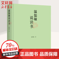 温儒敏谈读书 商务印书馆