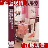 [二手书旧书9成新]瑞丽家居系列:精装小居室 /北京《瑞丽》杂志社 中国轻工业出版社9787501961528