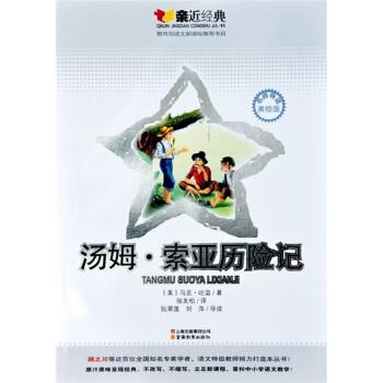亲近经典:汤姆 索亚历险记9787541540288云南教育出版社