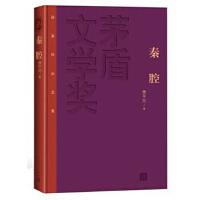 秦腔 贾平凹 人民文学出版社 9787020106905