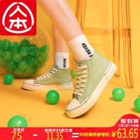 人本2020春季新款高帮帆布鞋女韩版抹茶绿网红板鞋百搭款鞋