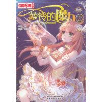 中国卡通漫画书--萝铃的魔力25