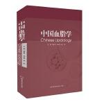 中国血脂学