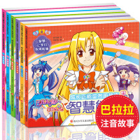 巴拉拉小魔仙之彩虹心石全套6册 注音版 成长正能量图画故事书带拼音的儿童绘本3-5-6-7-9-12周岁漫画书巴啦啦勇