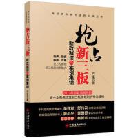【二手书8成新】抢占新三板:新政解读与案例集锦 卢文浩著 中国经济出版社
