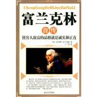 【正版二手书9成新左右】富兰克林自传 金庚石 延边人民出版社