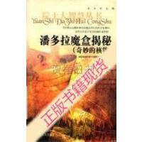 【二手旧书9成新】青少年百科 潘多拉魔盒揭秘 奇妙的核能_顾永高