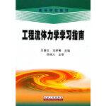 工程流体力学学习指南 王春生,冯翠菊 石油工业出版社 9787502173371