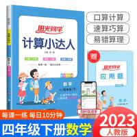 阳光同学计算小达人四年级下册数学人教版2021新版