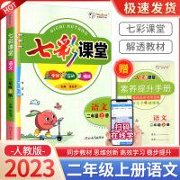2020春 七彩课堂 二年级下册 语文 人教部编版 小学生课堂同步详解详析