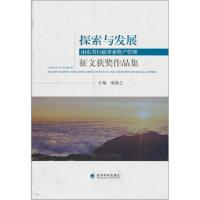 探索与发展:山东省行政事业资产管理征文获奖作品集 9787514102765