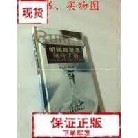 【旧书二手书9成新】朗姆鸡尾酒袖珍手册 张大鹏 译 段长青 农村读物出版社9787504834645