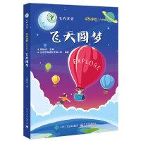 飞天圆梦,胡晓峰 著,电子工业出版社,9787121361449