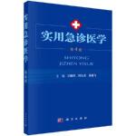 实用急诊医学(第4版) 王振杰,何先弟,吴晓飞 科学出版社 9787030497154