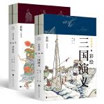 彩绘古典套装:三国演义+水浒传(全2册)
