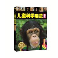 金色童书 儿童科学启蒙图典 可爱的动物