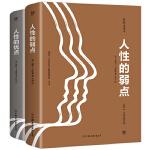 卡耐基成功学经典(原版全译本,套装共2册!2019全新修订,收录《人性的弱点》《人性的优点》)