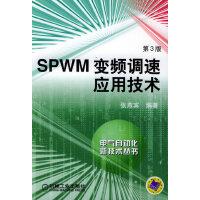SPWM变频调速应用技术(第三版)――自气自动化新技术丛书