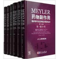 药物副作用:国际药物不良反应和相互作用百科全书(导读版)(全6卷)(第15版)