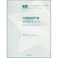 【正版二手书9成新左右】中国知识产权审判研究(第2辑 钱锋 人民法院出版社