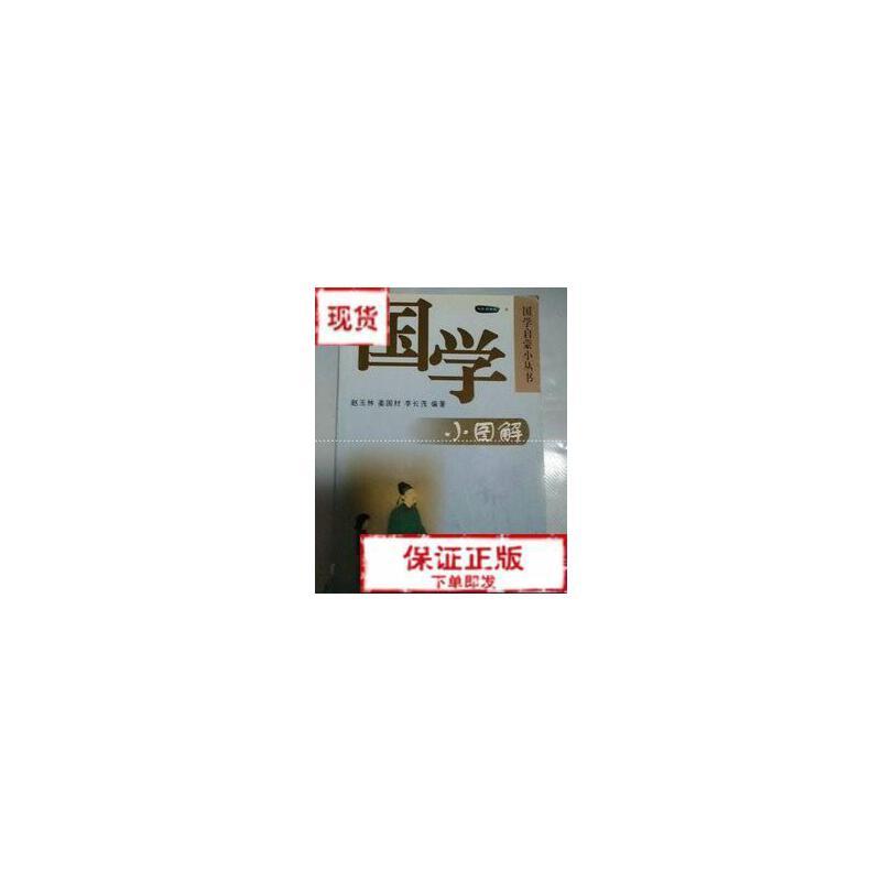 【旧书二手书9成新】国学小图解:国学启蒙小丛书 李长茂 沈阳出版社9787544131582
