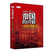 帝国的兴衰:AIG的故事 [美] 莫里斯・格林伯格(Maurice R. Greenberg),[美] 人民出版社