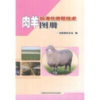 肉羊标准化养殖技术图册 全国畜牧总站编 中国农业科学技术出版社
