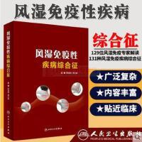 风湿免疫性疾病综合征 人民卫生出版社